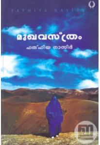 Mukhavastram
