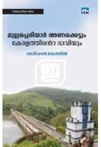 Mullaperiyar Anakkettum Keralathinte Bhaviyum (Old Edition)