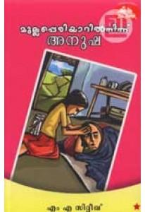 Mullaperiyaril Ninnu Anusha