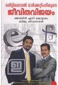 Multilevel Marketingiloode Jeevithavijayam