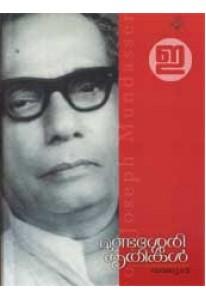Mundasery Kruthikal (in 2 volumes)
