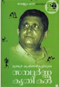 Mundoor Krishnankuttiyude Sampoorna Krithikal (in 2 volumes)