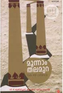 Moonnam Thalamura