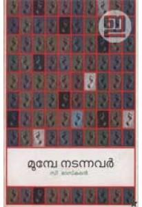 Munpe Nadannavar