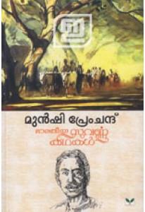 Bharatheeya Suvarnakathakal (Munshi Premchand)