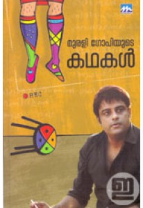 Murali Gopiyude Kathakal