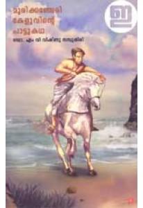 Murikancheri Keluvinte Pattukatha