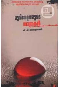 Murivettavarude Yathrakal