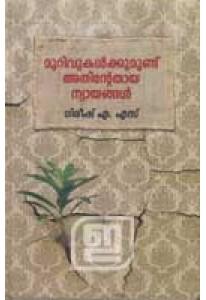 Murivukalkkumund Athintethaya Nyayangal