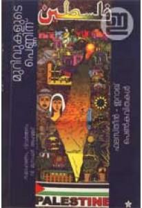 Murivukalude Penninu (Old Edition)