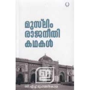 Muslim Rajaneethi Kathakal