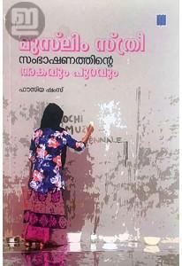 Muslim Sthree: Sambhashanathinte Akavum Puravum