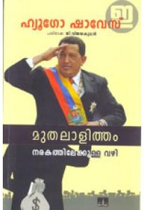 Muthalalitham Narakathilekulla Vazhi