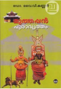 Muthappan Puravrutham