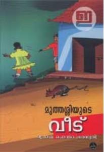 Muthasiyude Veedu