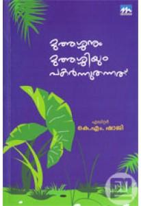Muthassanum Muthassiyum Pakarnnu Thannathu