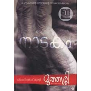 Muthassi (Play)