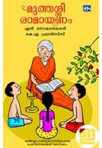Muthassi Ramayanam