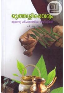 Muthasi Vaidyam: Arogya Paripaalanathile Thaivazhikal