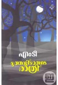 Muthassimarude Rathri