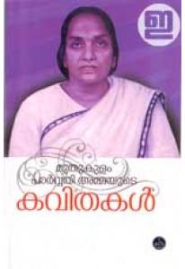 Muthukulam Parvathy Ammayude Kavithakal