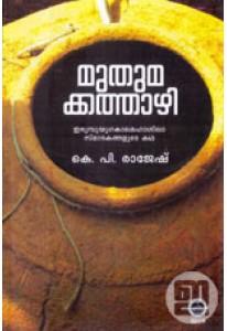 Muthumakkathaazhi