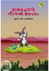 Muyalachante Neenthal Malsaram