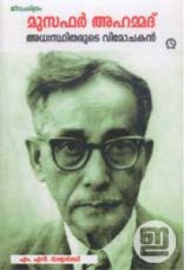 Muzaffar Ahmed: Adhasthitharude Vimochakan