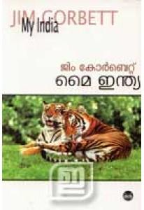 My India (Malayalam)