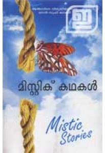 Mystic Kathakal