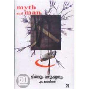 Mythum Manushyanum