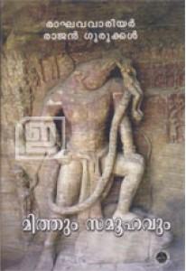 Mythum Samoohavum