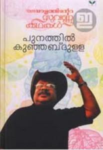 Malayalathinte Suvarnakathakal (Punathil)