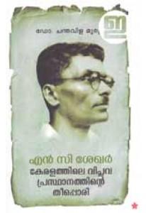 N C Sekhar: Keralathile Viplava Prasthanathinte Theeppori (Old Edition)