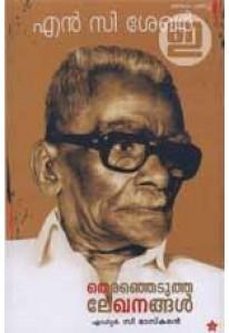 N C Sekharinte Thiranjedutha Lekhanangal