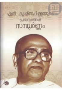 N Krishnapillayude Prabandhangal Smapoornam