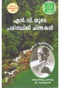 N V yude Paristhithi Chinthakal