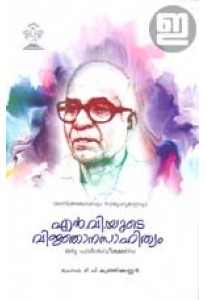 N V yude Vijnana Sahithyam