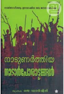 Naadunarthiya Nadar Porattangal
