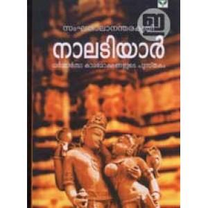 Naaladiyar