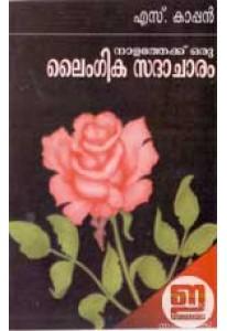 Naalathekku Oru Laingika Sadacharam (Old Edition)