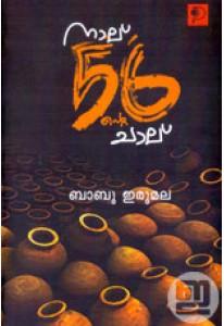 Naalu 56-nte Chaalu