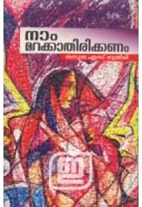 Nam Marakkathirikkanam