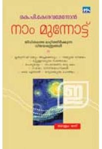 Naam Munnottu (in 5 Volumes)