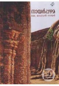 Nair Pazhama