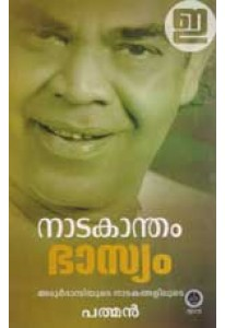 Nadakantham Bhasyam: Adoor Bhasiyude Nadakangaliloode