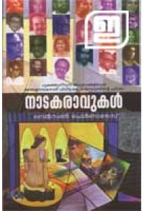Nadakaravukal (Old Edition)