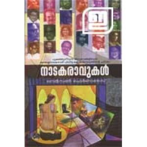 Nadakaravukal (Old Edition)