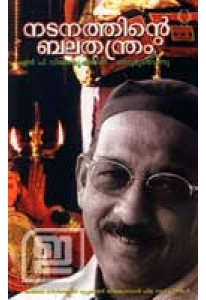 Nadanathinte Balathanthram