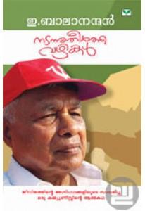Nadannu Theertha Vazhikal